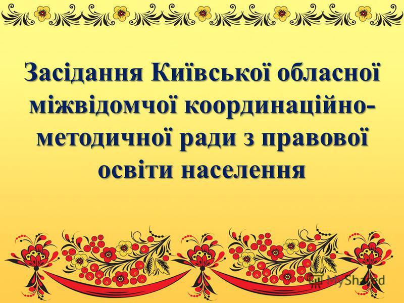 Засідання Київської обласної міжвідомчої координаційно- методичної ради з правової освіти населення