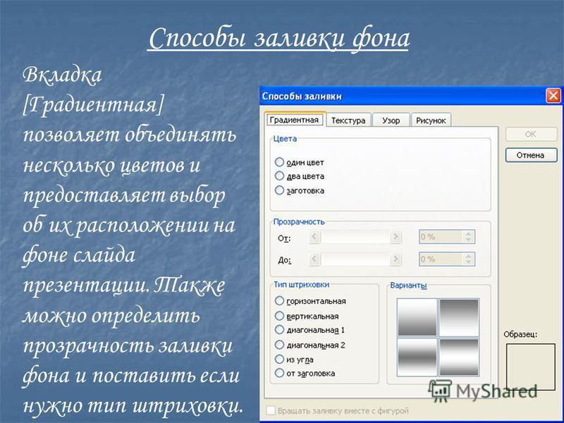 Оформление фона Функция [Формат]-[Фон] позволяет выбрать заливку, которая будет использоваться для фона слайдов. После выполнения команды отображается диалоговое окно Фон, в котором можно с помощью раскрывающегося списка выбрать требуемый цвет или сп