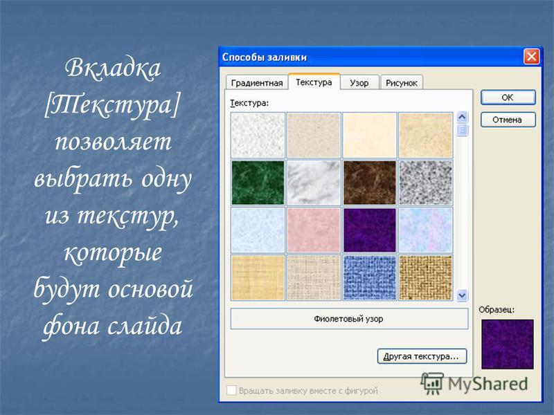 Способы заливки фона Вкладка [Градиентная] позволяет объединять несколько цветов и предоставляет выбор об их расположении на фоне слайда презентации. Также можно определить прозрачность заливки фона и поставить если нужно тип штриховки.