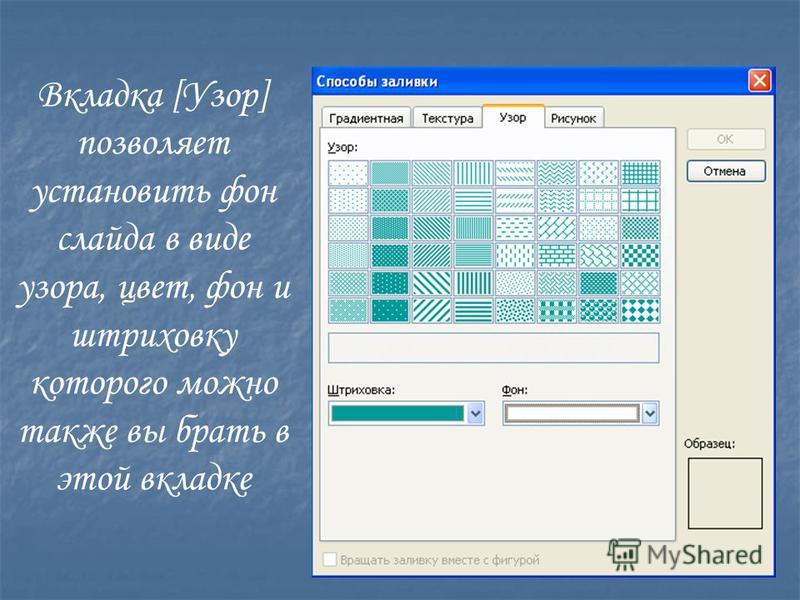 Вкладка [Текстура] позволяет выбрать одну из текстур, которые будут основой фона слайда