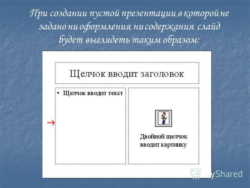 Вкладка [Рисунок] позволяет загрузить рисунок или картинку из файла и использовать ее как фон слайдов