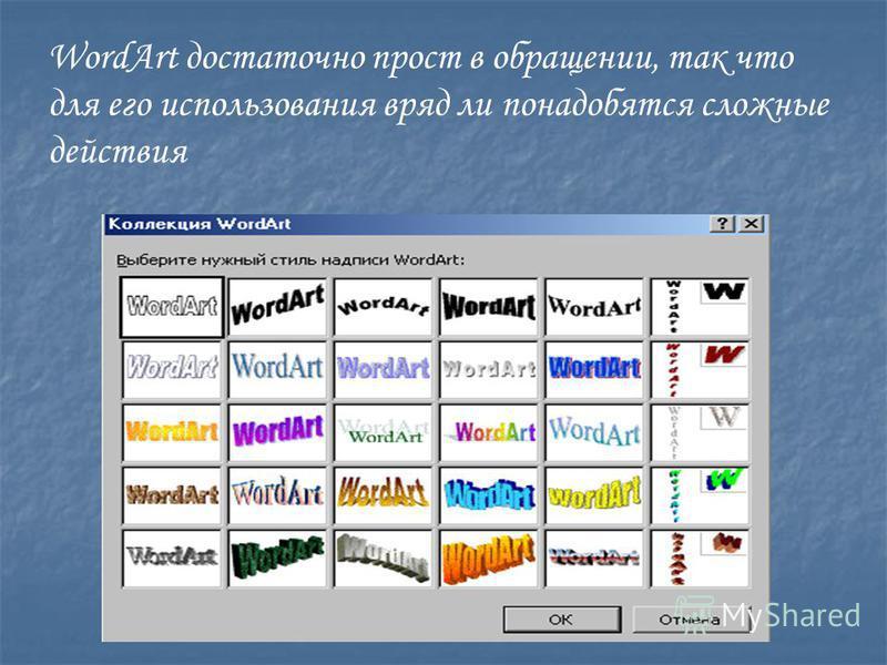 Мы можем создать и фигурный текст, например, расположить символы вдоль кривой или окружности или поместить внутрь какой-либо фигуры. Для этого из меню Объект необходимо выбрать команду Вставка, а из списка Тип объекта элемент Microsoft WordArt.