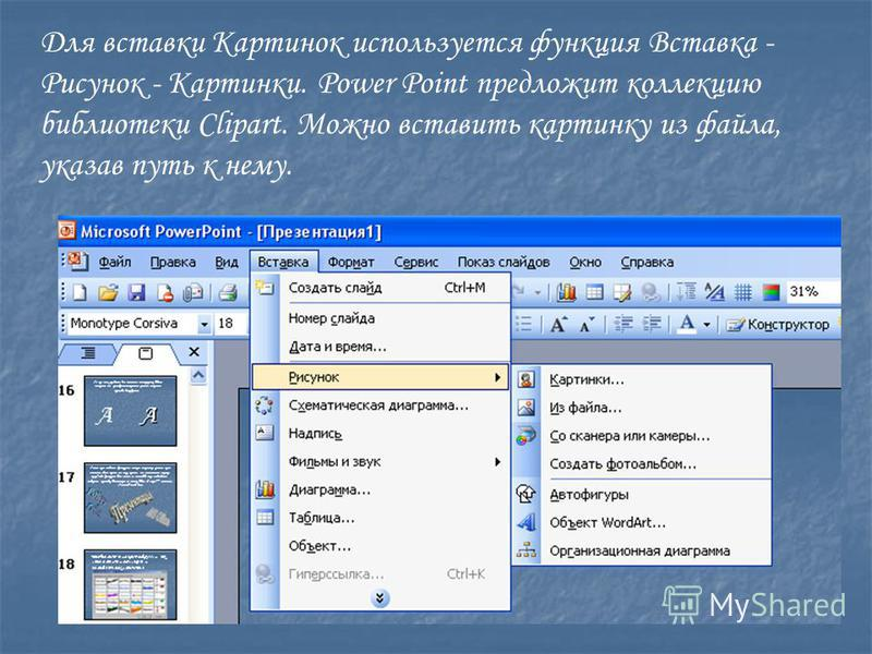 WordArt достаточно прост в обращении, так что для его использования вряд ли понадобятся сложные действия