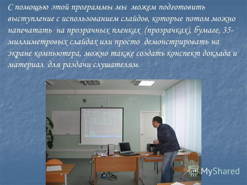 Microsoft Power Point Наиболее распространенной и используемой программой для создания презентаций является Microsoft Power Point