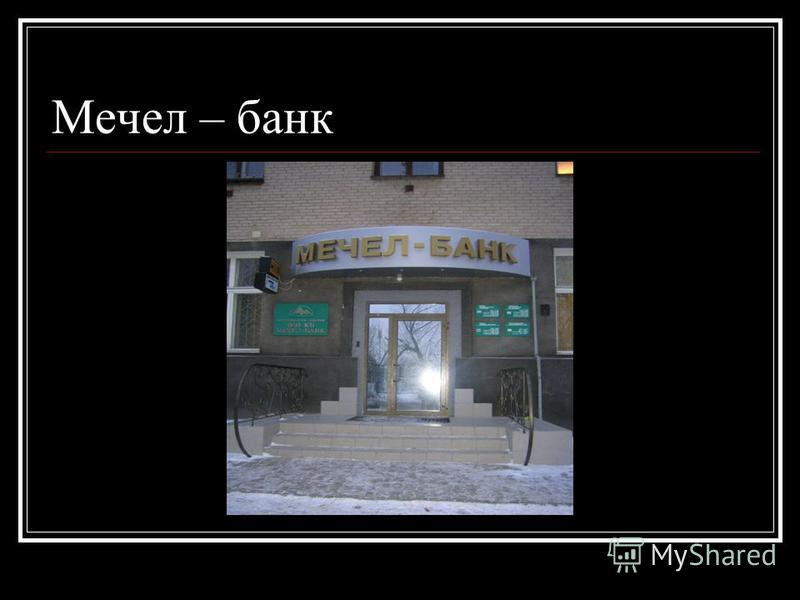 Мечел – банк