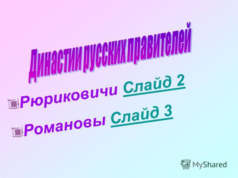 Р ю р и к о в и ч и С л а й д 2 Р о м а н о в ы С л а й д 3