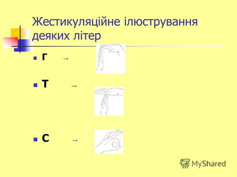 Жестикуляційне ілюстрування деяких літер Г Т С