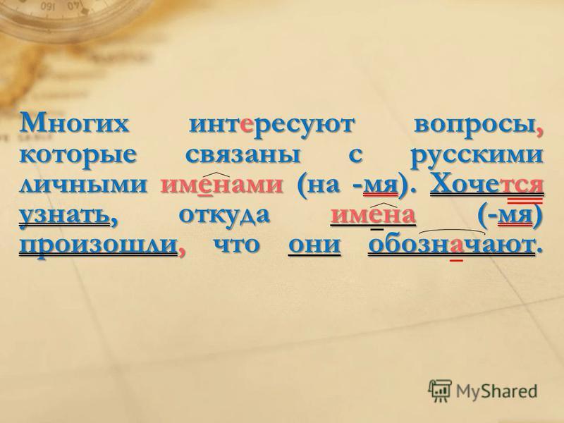 Многих интересуют вопросы, которые связаны с русскими личными именами (на -мя). Хочется узнать, откуда имена (-мя) произошли, что они обозначают. Многих интересуют вопросы, которые связаны с русскими личными именами (на -мя). Хочется узнать, откуда и