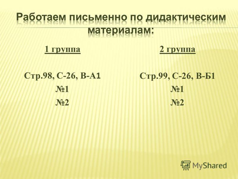 1 группа Стр.98, С-26, В-А 1 1 2 2 группа Стр.99, С-26, В-Б1 1 2