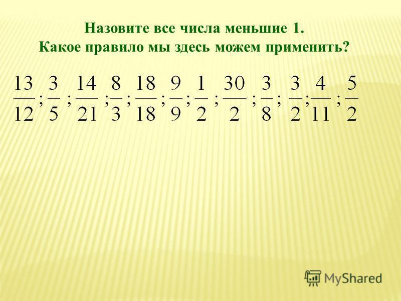 Назовите все числа меньшие 1. Какое правило мы здесь можем применить? ;;;;;;;;;;;