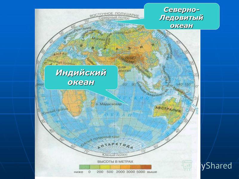 Индийский океан Северно- Ледовитый океан