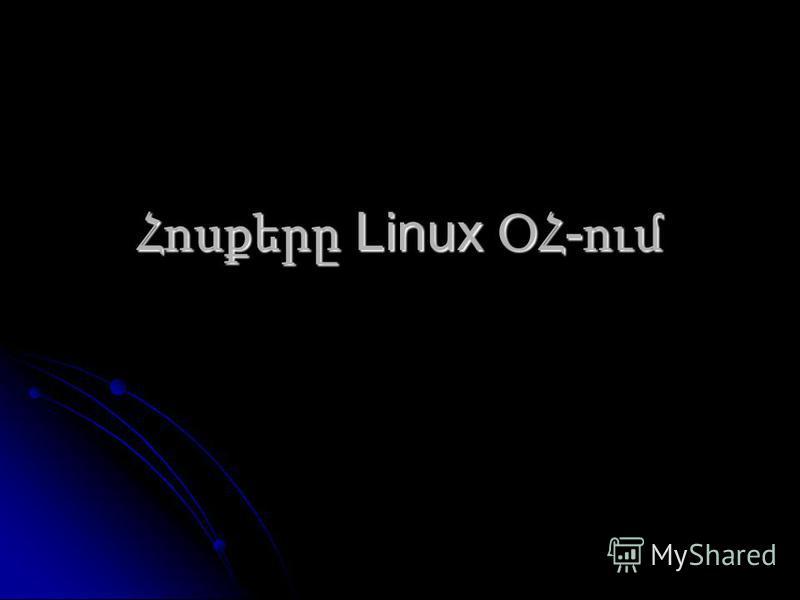 Հոսքերը Linux ՕՀ - ում