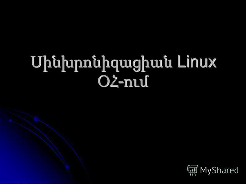Սինխրոնիզացիան Linux ՕՀ - ում