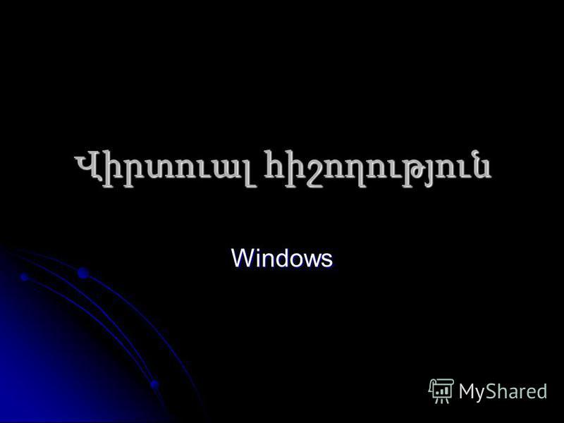 Վիրտուալ հիշողություն Windows