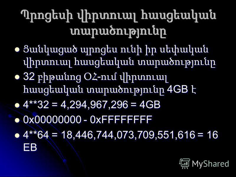 Պրոցեսի վիրտուալ հասցեական տարածությունը Ցանկացած պրոցես ունի իր սեփական վիրտուալ հասցեական տարածությունը Ցանկացած պրոցես ունի իր սեփական վիրտուալ հասցեական տարածությունը 32 բիթանոց ՕՀ - ում վիրտուալ հասցեական տարածությունը 4GB է 32 բիթանոց ՕՀ - ում