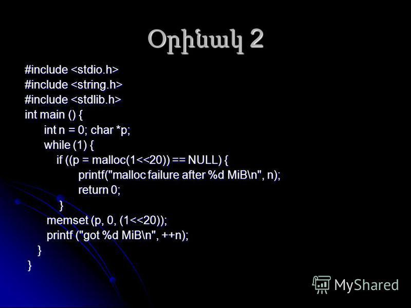 Օրինակ 2 #include #include int main () { int n = 0; char *p; int n = 0; char *p; while (1) { while (1) { if ((p = malloc(1<<20)) == NULL) { if ((p = malloc(1<<20)) == NULL) { printf(