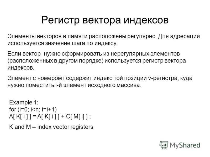 Регистр вектора индексов Элементы векторов в памяти расположены регулярно. Для адресации используется значение шага по индексу. Если вектор нужно сформировать из нерегулярных элементов (расположенных в другом порядке) используется регистр вектора инд
