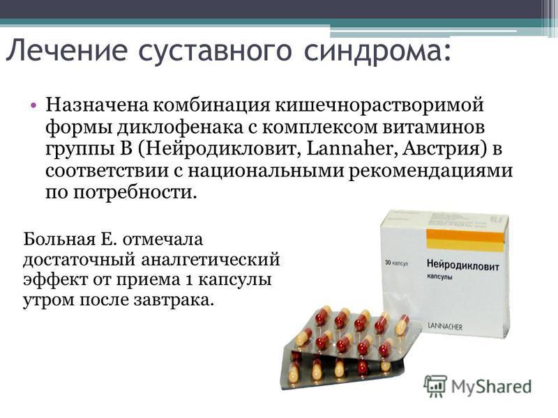 Лечение суставного синдрома: Назначена комбинация кишечнорастворимой формы диклофенака с комплексом витаминов группы В (Нейродикловит, Lannaher, Австрия) в соответствии с национальными рекомендациями по потребности. Больная Е. отмечала достаточный ан