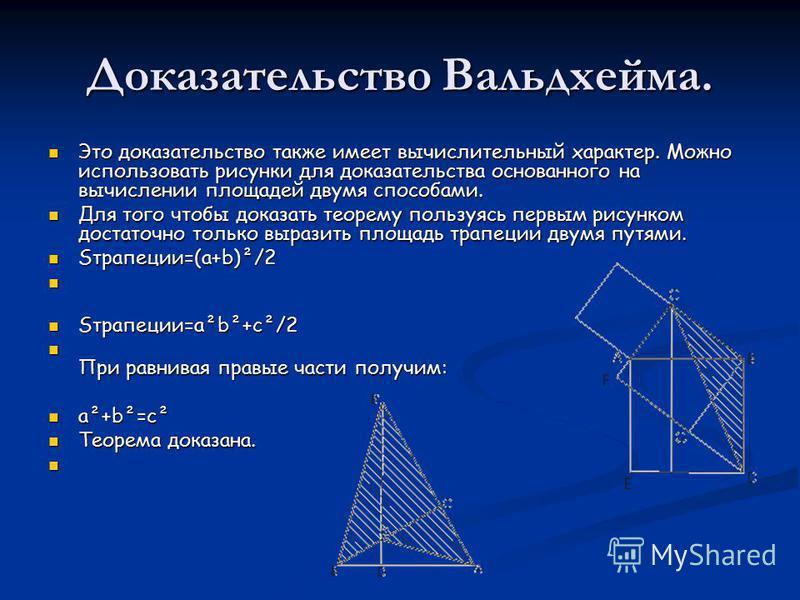 Доказательство Вальдхейма. Это доказательство также имеет вычислительный характер. Можно использовать рисунки для доказательства основанного на вычислении площадей двумя способами. Это доказательство также имеет вычислительный характер. Можно использ