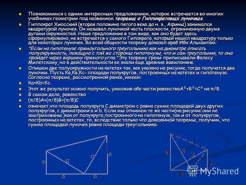 Познакомимся с одним интересным предложением, которое встречается во многих учебниках геометрии под названием теоремы о Гиппократовых луночках. Познакомимся с одним интересным предложением, которое встречается во многих учебниках геометрии под назван