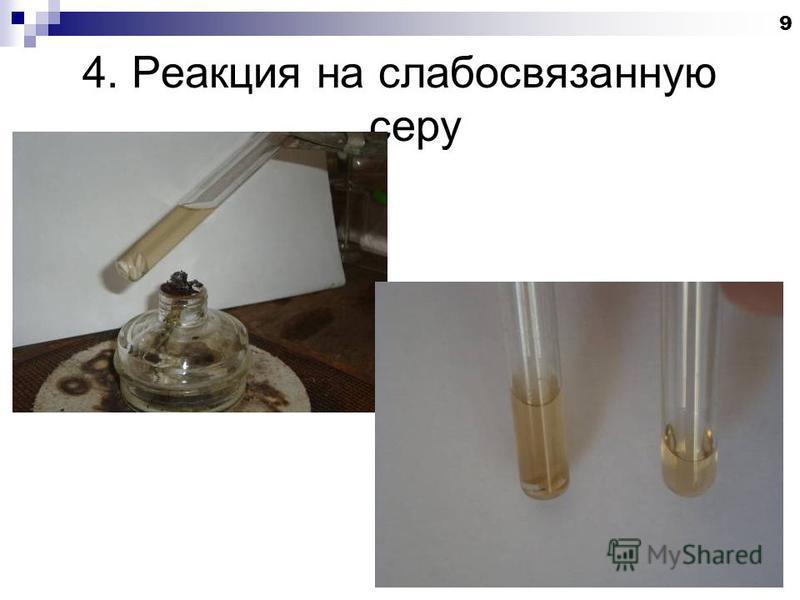 4. Реакция на слабосвязанную серу 9