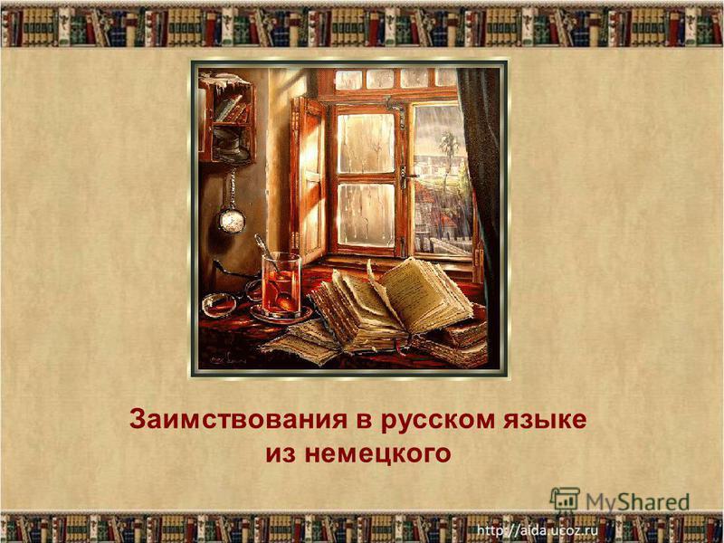Заимствования в русском языке из немецкого