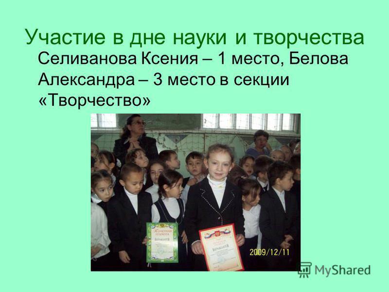 Участие в дне науки и творчества Селиванова Ксения – 1 место, Белова Александра – 3 место в секции «Творчество»