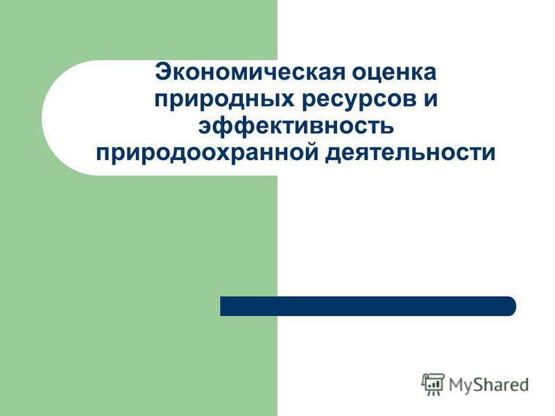Экономическая оценка природних ресурсов и эффективность природоохранной деятельности