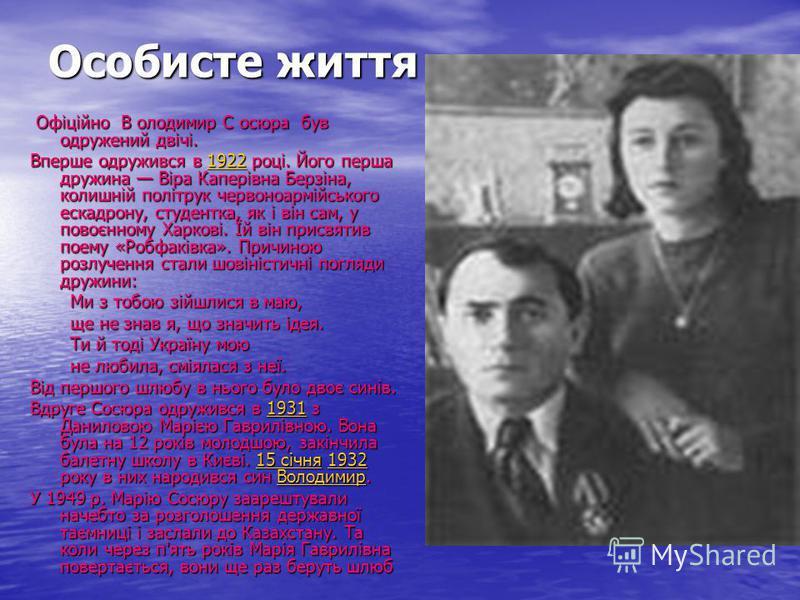Особисте життя Офіційно В олодимир С осюра був одружений двічі. Офіційно В олодимир С осюра був одружений двічі. Вперше одружився в 1922 році. Його перша дружина Віра Каперівна Берзіна, колишній політрук червоноармійського ескадрону, студентка, як і