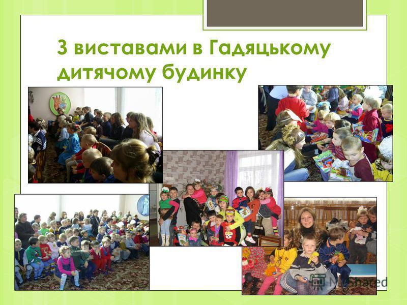 З виставами в Гадяцькому дитячому будинку