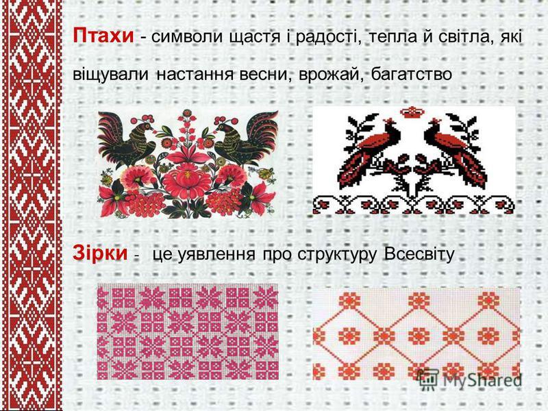 Птахи - символи щастя і радості, тепла й світла, які віщували настання весни, врожай, багатство Зірки - це уявлення про структуру Всесвіту