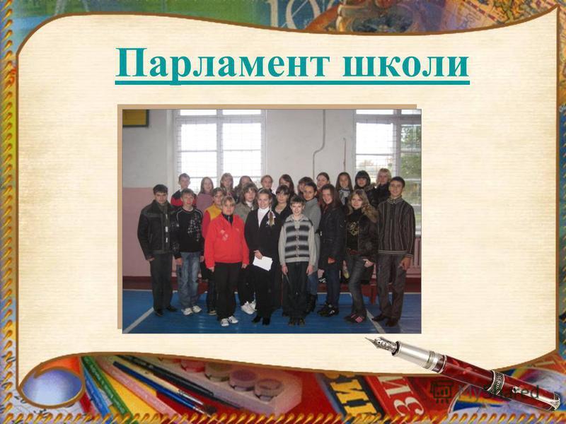 Парламент школи