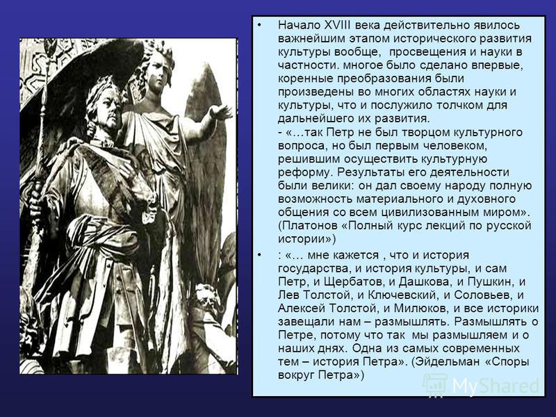 Начало XVIII века действительно явилось важнейшим этапом исторического развития культуры вообще, просвещения и науки в частности. многое было сделано впервые, коренные преобразования были произведены во многих областях науки и культуры, что и послужи