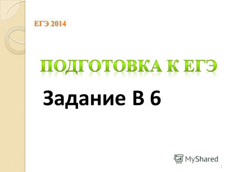 Задание В 6 1 ЕГЭ 2014