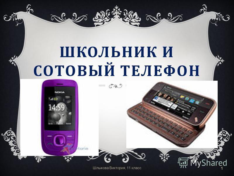 ШКОЛЬНИК И СОТОВЫЙ ТЕЛЕФОН Шлыкова Виктория, 11 класс 1