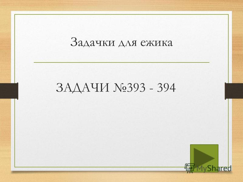 Задачки для ежика ЗАДАЧИ 393 - 394