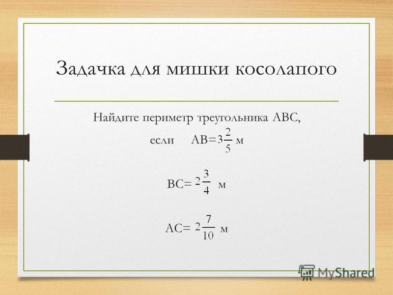 Задачка для мишки косолапого Найдите периметр треугольника АВС, если АВ= м ВС= м АС= м
