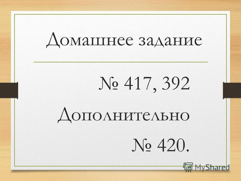 Домашнее задание 417, 392 Дополнительно 420.