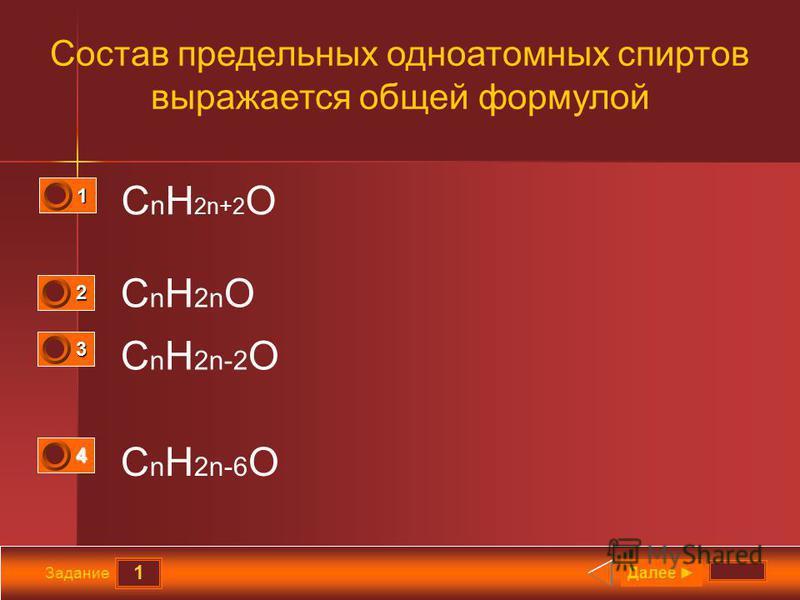 1 Задание Состав предельных одноатомных спиртов выражается общей формулой C n H 2n+2 O C n H 2n O C n H 2n-2 O C n H 2n-6 O Далее 1 1 2 0 3 0 4 0