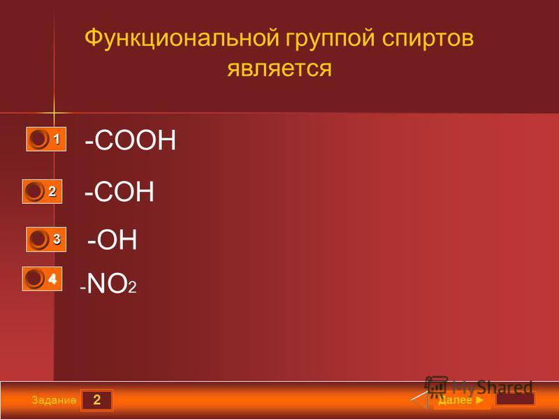 2 Задание Функциональной группой спиртов является -СООН -СОН -ОН - NO 2 Далее 1 0 2 0 3 1 4 0