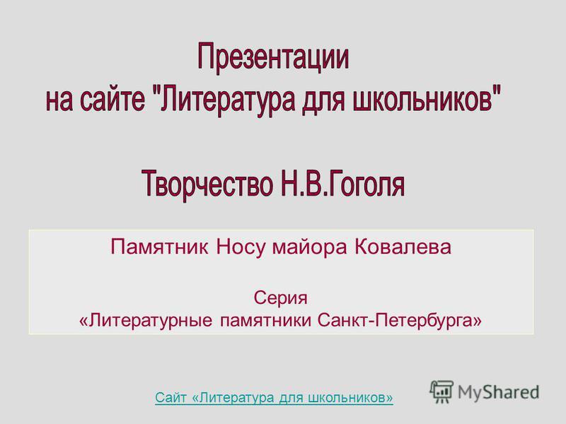 Памятник Носу майора Ковалева Серия «Литературные памятники Санкт-Петербурга» Сайт «Литература для школьников»