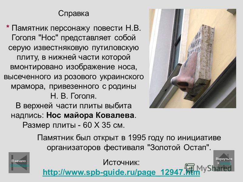 Справка * Памятник персонажу повести Н.В. Гоголя