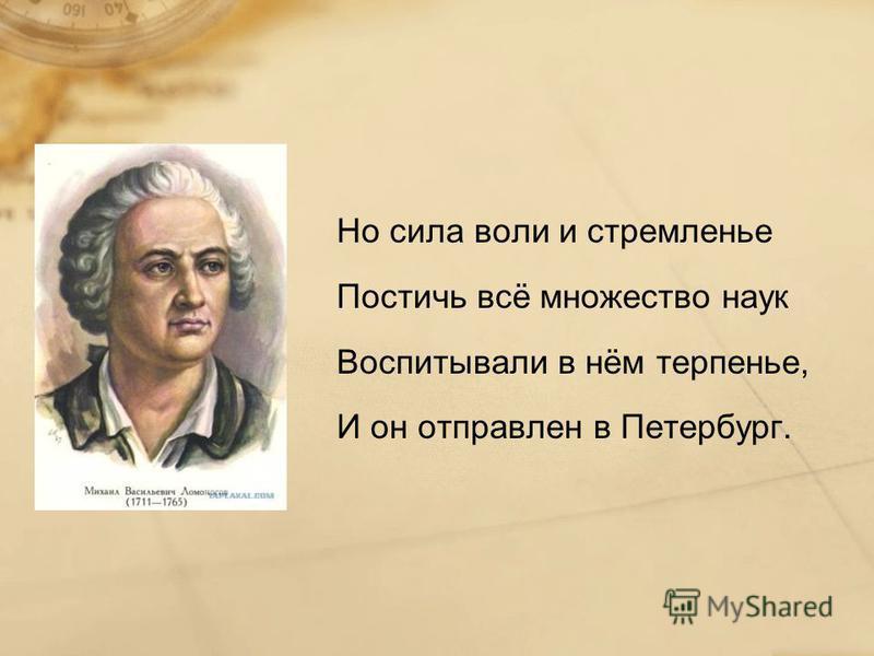 Но сила воли и стремленье Постичь всё множество наук Воспитывали в нём терпенье, И он отправлен в Петербург.