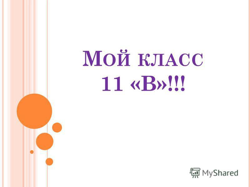 М ОЙ КЛАСС 11 «В»!!!