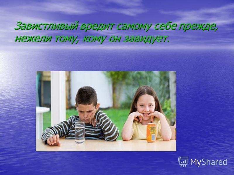 Завистливый вредит самому себе прежде, нежели тому, кому он завидует. Завистливый вредит самому себе прежде, нежели тому, кому он завидует.
