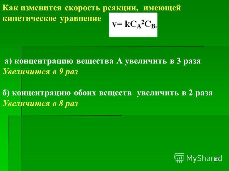35 Как изменится скорость реакции, имеющей кинетическое уравнение а) концентрацию вещества А увеличить в 3 раза Увеличится в 9 раз б) концентрацию обоих веществ увеличить в 2 раза Увеличится в 8 раз