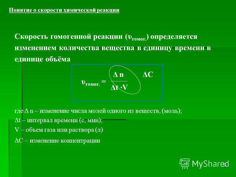 5 Скорость гомоенной реакции (υ гомо. ) определяется изменением количества вещества в единицу времени в единице объёма υ гомо. = где Δ n – изменение числа молей одного из веществ, (моль); Δt – интервал времени (с, мин); V – объем газа или раствора (л