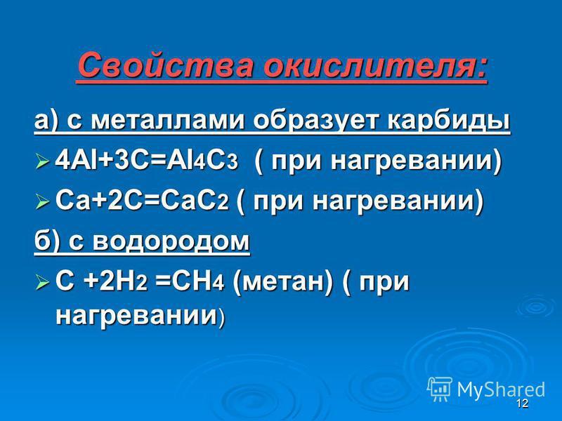 11 Применение сталь сельское хозяйство топливо медицина типография ювелирные изделия адсорбент резина