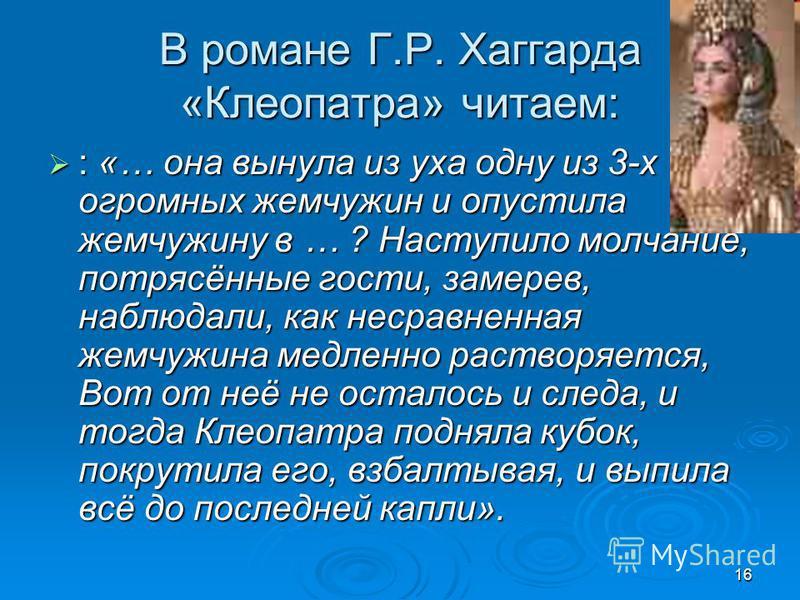 15 Немного литературы Генри Райдер Хаггард – автор романа «Клеопатра»