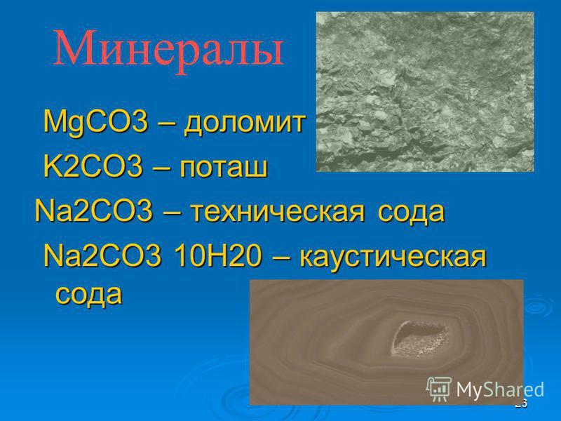 25 А) Карбонаты: СаСО3 - карбонат кальция. (Мел, мрамор, известняк, скорлупа яиц, ракушечник, жемчуг)
